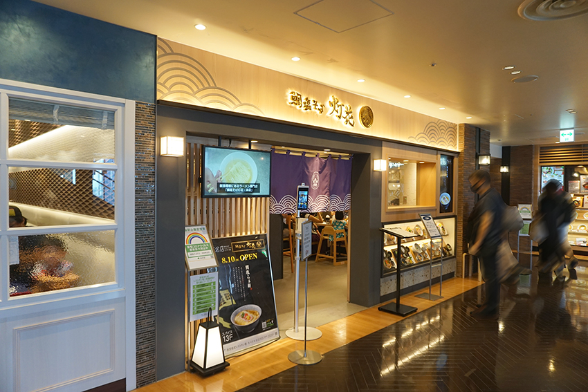 Read more about the article らーめん店舗OPEN!